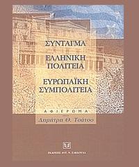 Σύνταγμα – Ελληνική Πολιτεία – Ευρωπαϊκή Συμπολιτεία. Αφιέρωμα στον Δημήτρη Θ. Τσάτσο