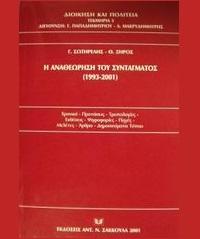 Η αναθεώρηση του συντάγματος 1993-2001