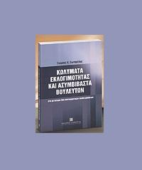 Κωλύματα εκλογιμότητας και ασυμβίβαστα βουλευτών στο μεταίχμιο δύο συνταγματικών αναθεωρήσεων