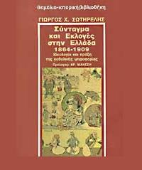 Σύνταγμα και εκλογές στην Ελλάδα 1864-1909