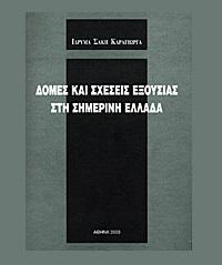 Δομές και σχέσεις εξουσίας στη σημερινή Ελλάδα